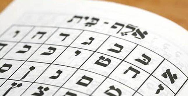 Tradução Hebraico